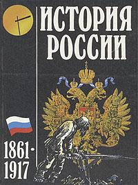 П.Н. Зырянов, Г.В. Клокова, А.П. Шестопалов История России 1861-1917