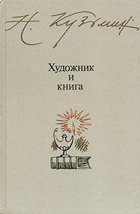 Н. Кузьмин Художник и книга