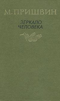 М. Пришвин Зеркало человека
