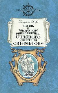 Даниэль Дефо Жизнь и пиратские приключения славного капитана Сингльтона