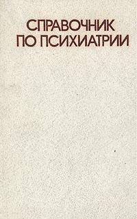 цены на Справочник по психиатрии  в интернет-магазинах