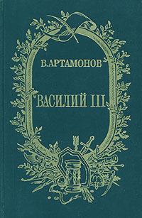 В. Артамонов Василий III