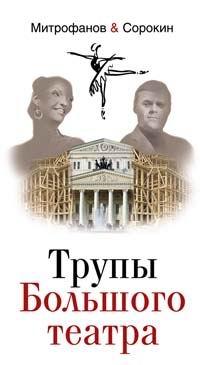 А. В. Митрофанов, А. С. Сорокин Трупы Большого театра