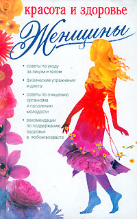 М. А. Изотова, Ю. А. Матюхина, О. А. Щеглова Красота и здоровье женщины