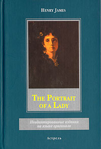 Henry James The Portrait of a Lady henry james the tragic muse