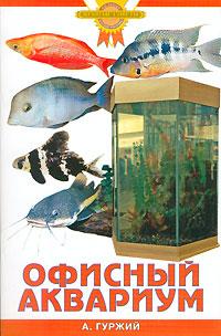 А. Гуржий Офисный аквариум