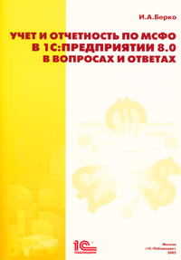 Учет и отчетность по МСФО в 1С:Предприятии 8.0 в вопросах и ответах В книге рассматриваются практические...