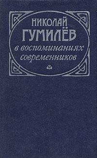 Николай Гумилев в воспоминаниях современников