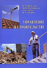 В. М. Васильев, Ю. П. Панибратов, Г. Н. Лапин, В. А. Хитров Управление в строительстве
