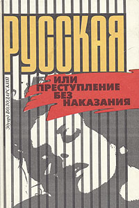 Эдуард Володарский Русская, или Преступление без наказания цена и фото