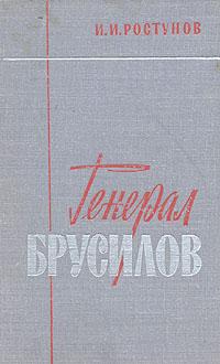 И. И. Ростунов Генерал Брусилов