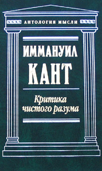 Иммануил Кант Критика чистого разума деборин а диалектика в немецкой классической философии кант фихте шеллинг гегель