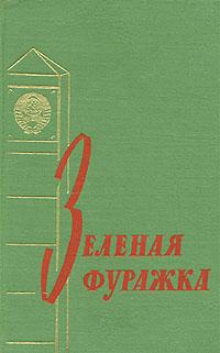 Александр Исаев Зеленая фуражка недорго, оригинальная цена
