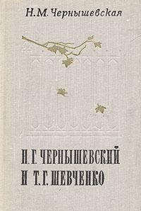 Н. М. Чернышевская Н. Г. Чернышевский и Т. Г. Шевченко