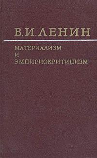В. И. Ленин Материализм и эмпириокритицизм