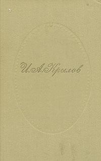 И. А. Крылов И. А. Крылов. Сочинения в двух томах. Том 2 цена и фото