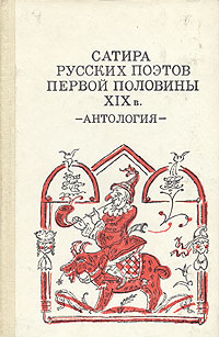 Сатира русских поэтов первой половины XIX в. Антология