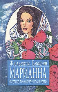 Жюльетта Бенцони Марианна. В трех томах. В восьми книгах. Том 3. Книги 5-8 жюльетта бенцони катри роман в 3 книгах книга 3