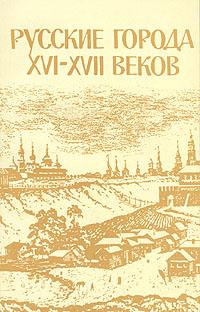 Г. В. Алферова Русские города XVI-XVII веков вольф г история мировой живописи итальянская живопись конца xvi xvii века