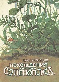 Олег Кузнецов Похождения хитрого Соленопсиса