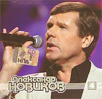 Александр Новиков Александр Новиков. Диск 4 (mp3) александр новиков александр новиков диск 3 mp3