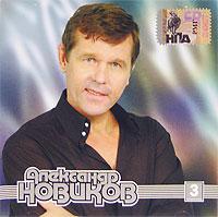 Александр Новиков Александр Новиков. Диск 3 (mp3) александр новиков александр новиков диск 3 mp3