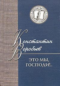 Константин Воробьев Это мы, Господи!..