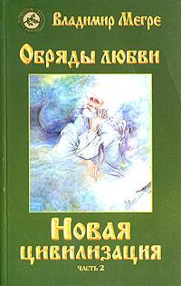 Владимир Мегре Новая цивилизация. Книга 8. Часть 2. Обряды любви