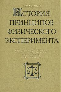 А. В. Ахутин История принципов физического эксперимента от античности до XVII в.