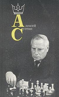Алексей Суэтин