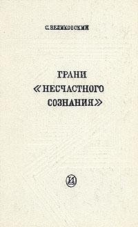 """С. Великовский Грани """"несчастного сознания"""""""