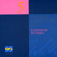 Иоганн Себастьян Бах. Камерная музыка. CD 5 (mp3) г ф хенделл соната для виолы да гамба и клавесина