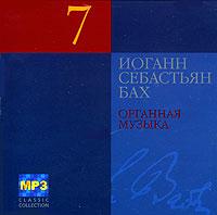Иоганн Себастьян Бах. Органная музыка. CD 7 (mp3) цена