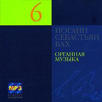 Иоганн Себастьян Бах. Органная музыка. CD 6 (mp3) цена