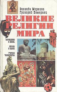 Зинаида Миркина, Григорий Померанц Великие религии мира зинаида миркина невидимый собор