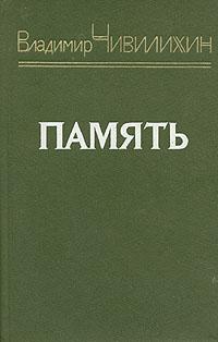 Владимир Чивилихин Память. Книга 2 владимир чивилихин память