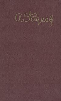 А. Фадеев. Собрание сочинений в пяти томах. Том 3
