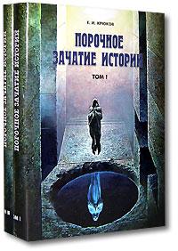 Е. И. Крюков Порочное зачатие истории. В 2 томах (комплект из 2 книг)