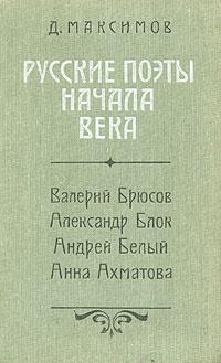 Д. Максимов Русские поэты начала века