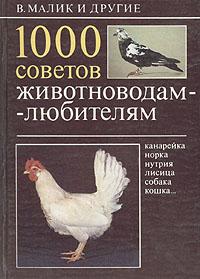 В. Малик 1000 советов животноводам-любителям