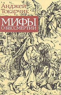 Анджей Токарчик Мифы о бессмертии крайсц л душа смерть и потусторонний мир