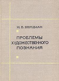 И. Е. Верцман Проблемы художественного познания