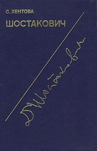 С. Хентова Шостакович. Жизнь и творчество. В двух томах. Том 2