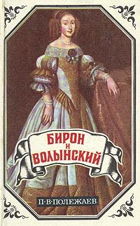 цены на П. В. Полежаев, М. Н. Загоскин Бирон и Волынский. Юрий Милославский, или Русские в 1612 году  в интернет-магазинах