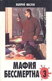 Валерий Маслов Мафия бессмертна - 3 алиса одинцова любовь и мафия