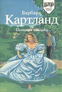 Барбара Картланд Пышная свадьба. Запретное сердце