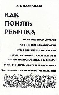 А. С. Валявский Как понять ребенка мир через культуру