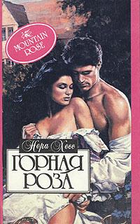 Нора Хесс Горная роза лей гринвуд конни райнхолд робин ли хэтчер тереза медейрос хесс нора и другие серия алая роза комплект из 26 книг