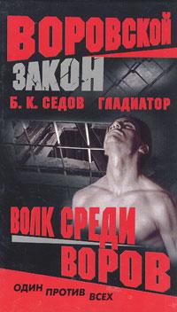 Б. К. Седов Волк среди воров