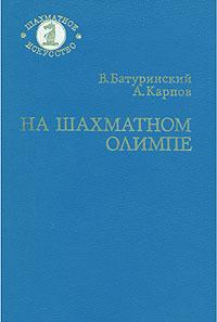 В. Батуринский, А. Карпов На шахматном олимпе dna based cryptography